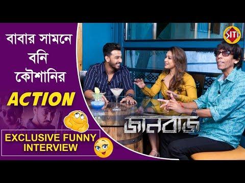 বাবার সামনে বনি কৌশানীর Action | Exclusive funny Interview | Jaanbaaz | Bonny |  Koushani | Anup