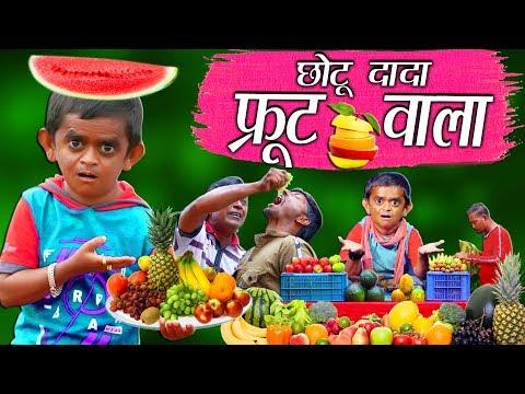 CHOTU DADA FRUIT WALA   छोटू दादा फ्रूट वाला   Khandesh Hindi Comedy   Chotu Dada Comedy Video