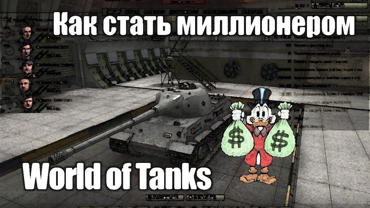 World of Tanks - Как стать миллионером?
