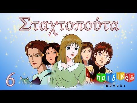 Σταχτοπούτα- παιδική σειρά -- επεισόδιο 6 | Staxtopouta