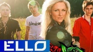 Катя Гордон и Blondrock - Уходи по английски