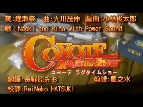 [AMV] Coyote Ragtime Show OP COYOTE 星際海盜(郊狼)