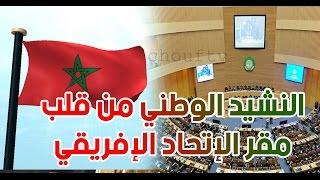 من قلب الاتحاد الافريقي..سمعو للنشيد الوطني المغربي بعد عودة المغرب للاتحاد | تسجيلات صوتية