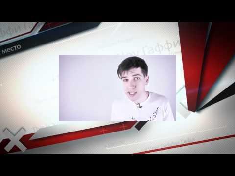Топ Видео Шоу Рунета №2