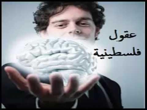 عقول فلسطينية ح11
