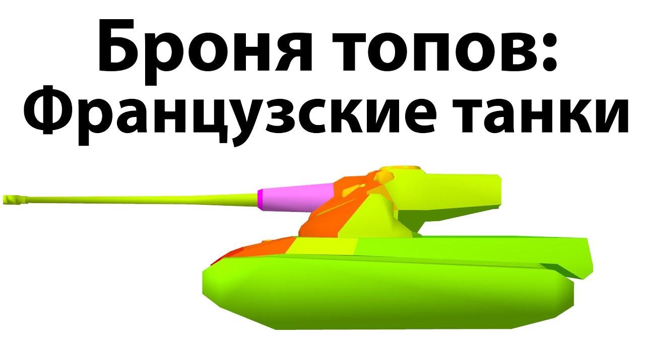 Броня топов - Французские танки