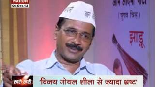 Khari Khari: Arvind Kejriwal is Aam Aadmi Party's CM candidate -- Part 3