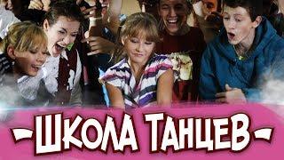 Варя Стрижак - Dance School, или Танцуют Все!