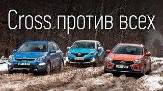 Лада Веста SW Cross, Kia Rio X-Line и Renault Kaptur — кто кого?. Тесты АвтоРЕВЮ.