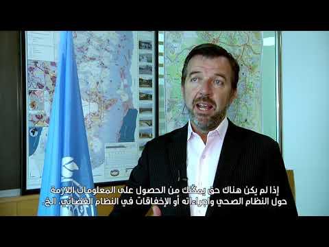 اليونسكو: اقرار قانون حق الحصول على المعلومات في فلسطين يعزز الحكم الرشيد والديمقراطية