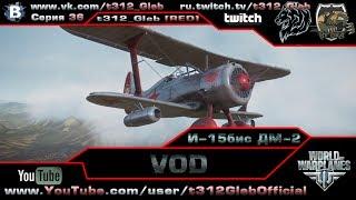 VOD по И-15бис ДМ-2 (III Уровень)