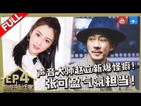 《你好生活家2》第4期20181021: 赵立新杨澜重温经典之声 配音大师乔榛空降现场