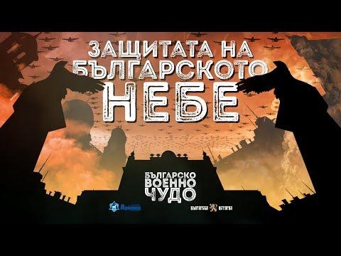 16 Октомври - Ден на българската авиация