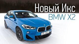 X2 — самый противоречивый кроссовер BMW. Тесты АвтоРЕВЮ.