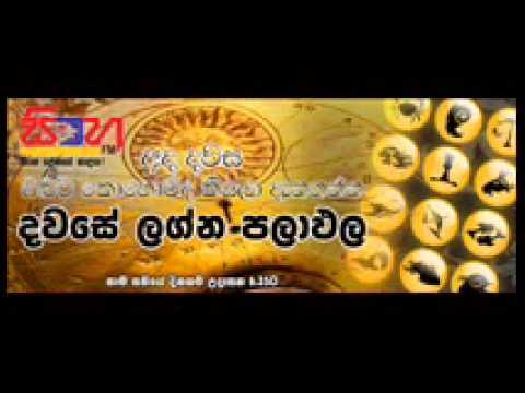 fm lagna palapala 2013 09 05 youtube aluth avurudu lagna palapala 2013