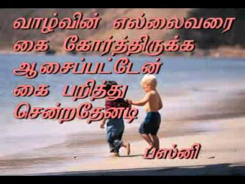 Sad poems in tamil about love that would