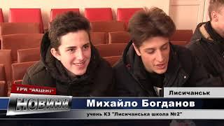 У Лисичанську для молоді відбувся квест до Дня закоханих