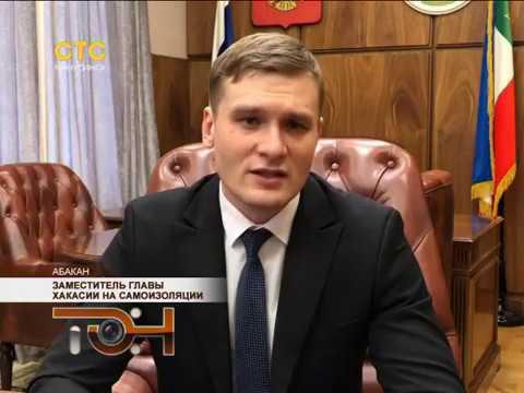 Заместитель главы Хакасии на самоизоляции