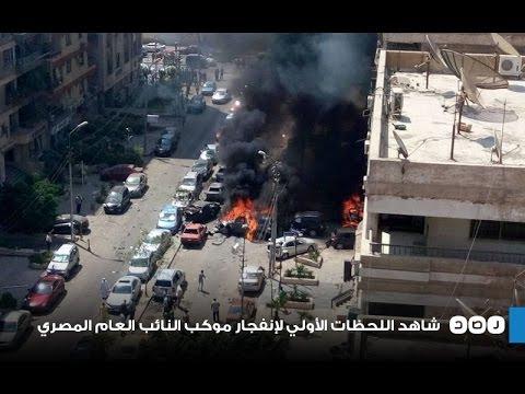 اللحظات الأولي لإنفجار موكب النائب العام المصري