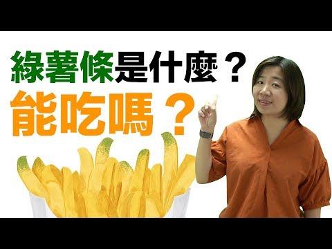 阿利博士的健康學堂:綠薯條是什麼,能吃嗎?