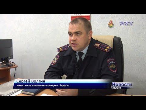 С начала года в Бердске зарегистрировано 45 мошенничеств