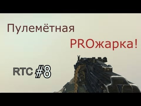 "RTC вместе с Диего #8 - ""Пулемётная PROжарка!"""