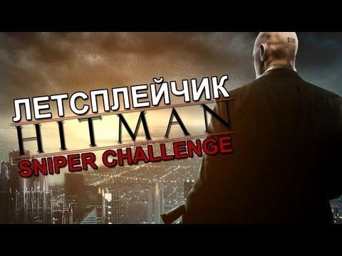 Летсплейчик - Hitman: Sniper Challenge