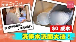 洗面唔怕敏感 + 天然美白 $0 成本洗米水洗面大法!