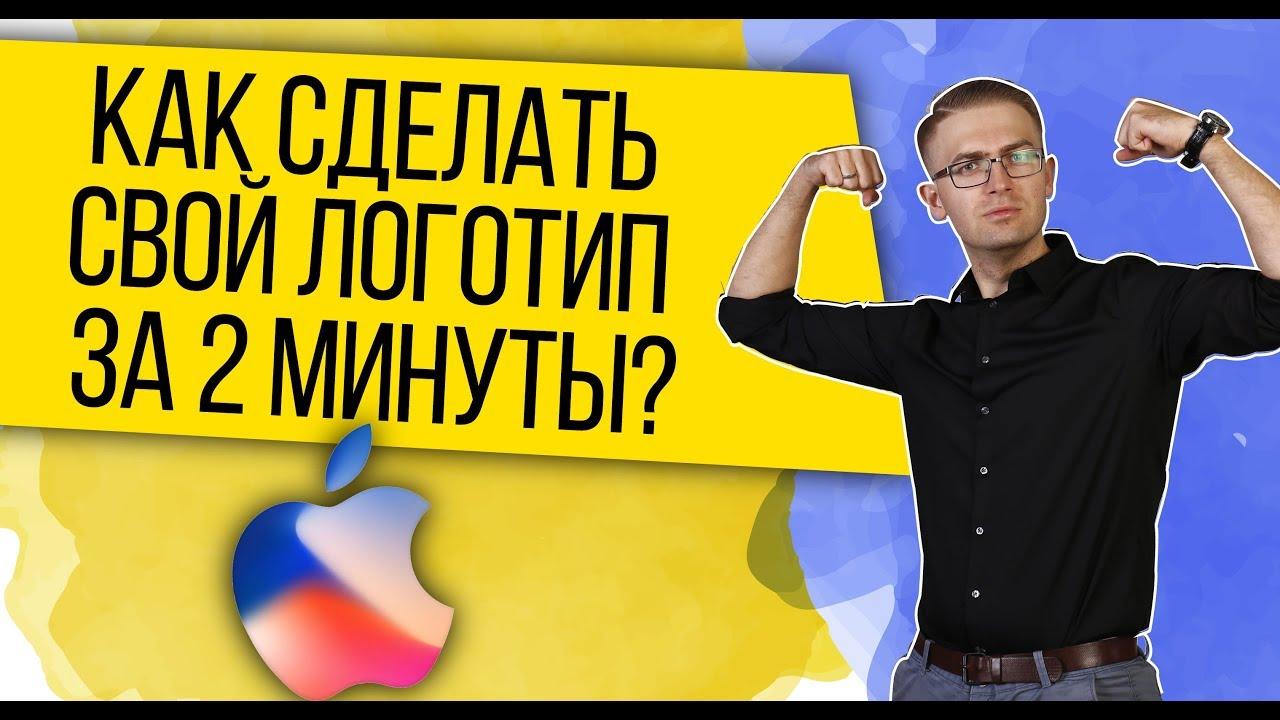 Как сделать свой логотип за 2 минуты ...: www.youtube.com/watch?v=zhRRWvhLaUo