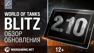 Blitz. Обзор обновления 2.10