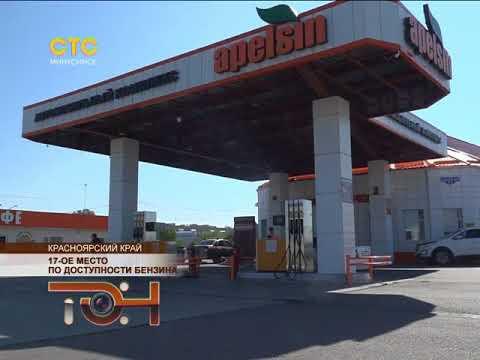 17-ое место по доступности бензина
