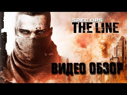 Обзор Spec Ops: The Line (Sorcastic Show)