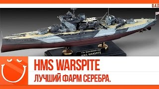 HMS Warspite. Лучший фарм серебра.