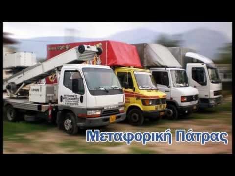 Μετακομίσεις Μεταφορές Πάτρα | 6979589599-6982318258
