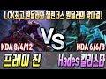 LCK VS Hades