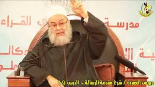 شرح مقدمة الرسالة في العقيدة - الدرس 19 - الشيخ يحيى المدغري