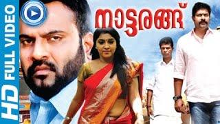 Malayalam Full Movie 2014 New Releases Nattarangu Full