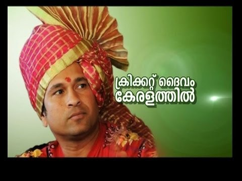 Sachin Tendulkar in Kerala | to meet Oommen Chandy and VS Achuthanandan