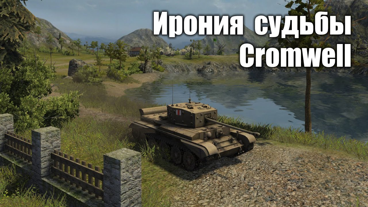 World of Gleborg. Cromwell Ирония судьбы
