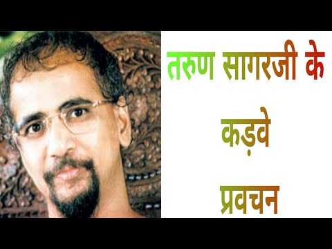tarun sagar maharaj kadve pravachan free download
