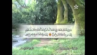 Recitation of the Sheikh Rachid belasheyyah تلاوة مميزة للمقرئ رشيد بلعشية الحزب 14