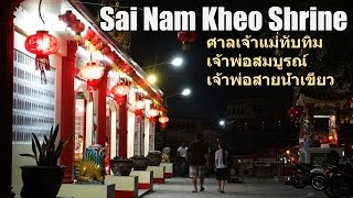 Sai Nam Kheo Shrine in Hua Hin