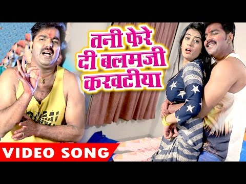 होली गीत 2017 - Tani Fere Di Balam Ji - Pawan Singh - Hero Ke Holi - Bhojpuri Hot Holi Song 2017 new
