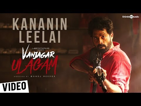 Vanjagar Ulagam - Kannanin Leelai Lyrical Video