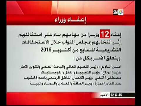 اعفاء 12 وزيرا من مهامهم
