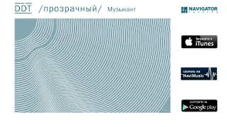 ДДТ - Музыкант