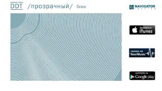 ДДТ - Гимн