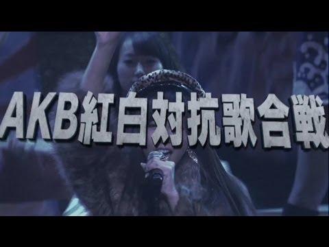 「AKB48紅白対抗歌合戦DVD」映像 60秒ver./AKB48[公式]