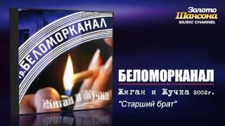 Беломорканал - Старший брат