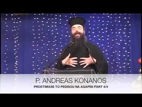 P. ANDREAS KONANOS PROETIMASE TO PEDISOU NA AGAPISI  PART 4/4  π.Αντρέα Κονάνοs